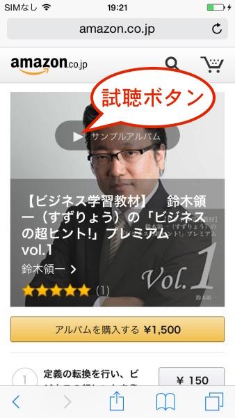 鈴木領一(すずりょう)の「ビジネスの超ヒント!」プレミアム vol.1