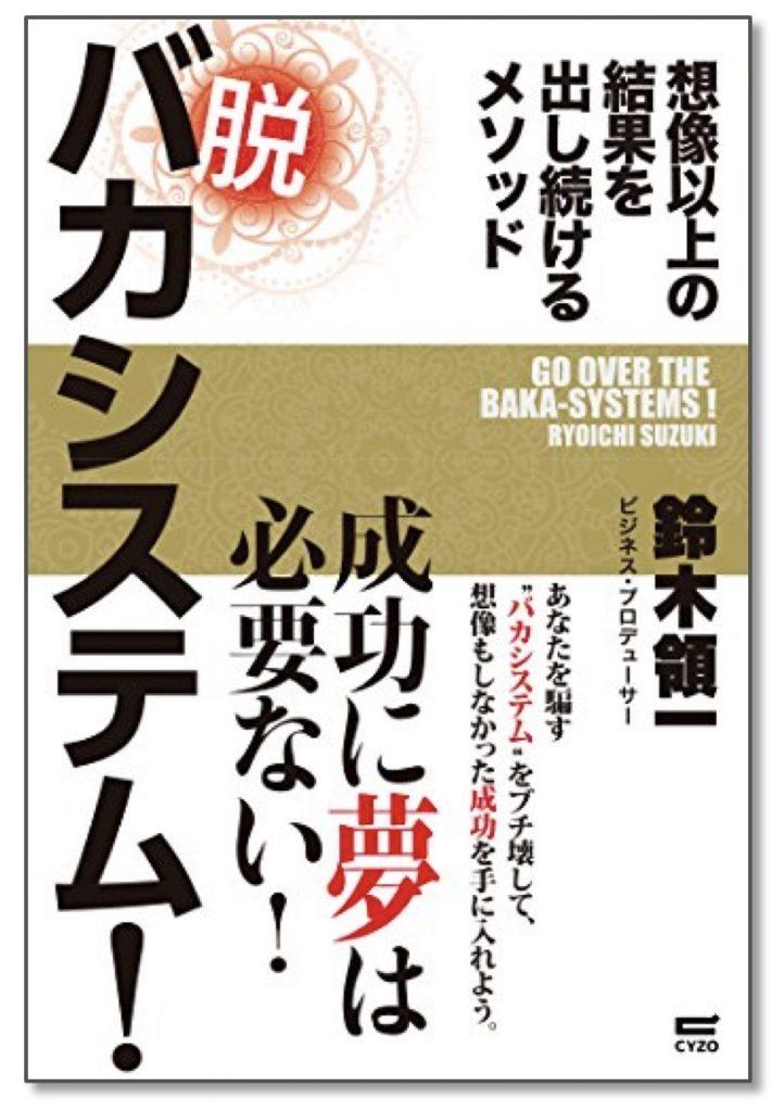 鈴木領一の「脱バカシステム」